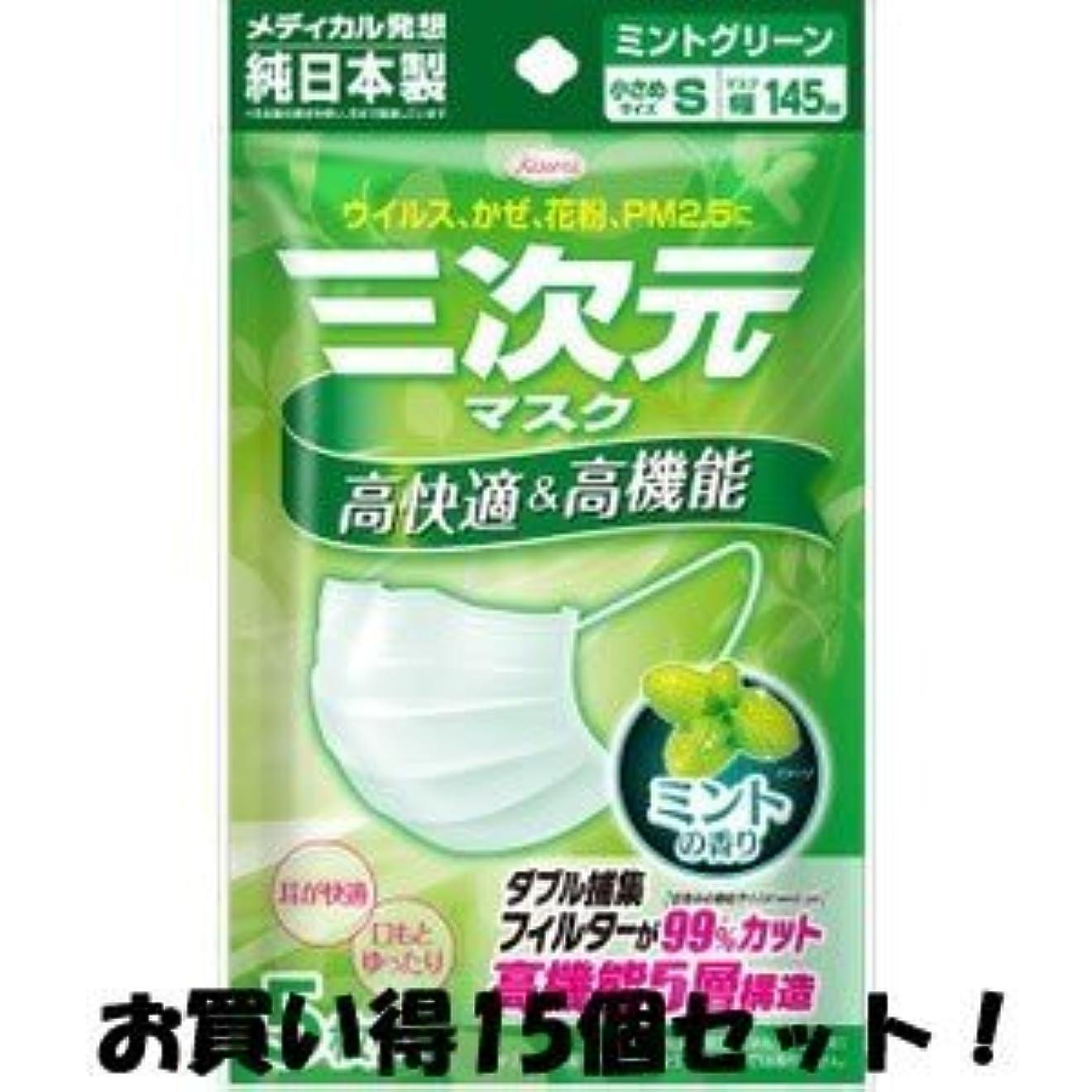 ブロンズ不適当社(興和新薬)三次元マスク ミントの香り グリーン 小さめSサイズ 5枚入(お買い得15個セット)