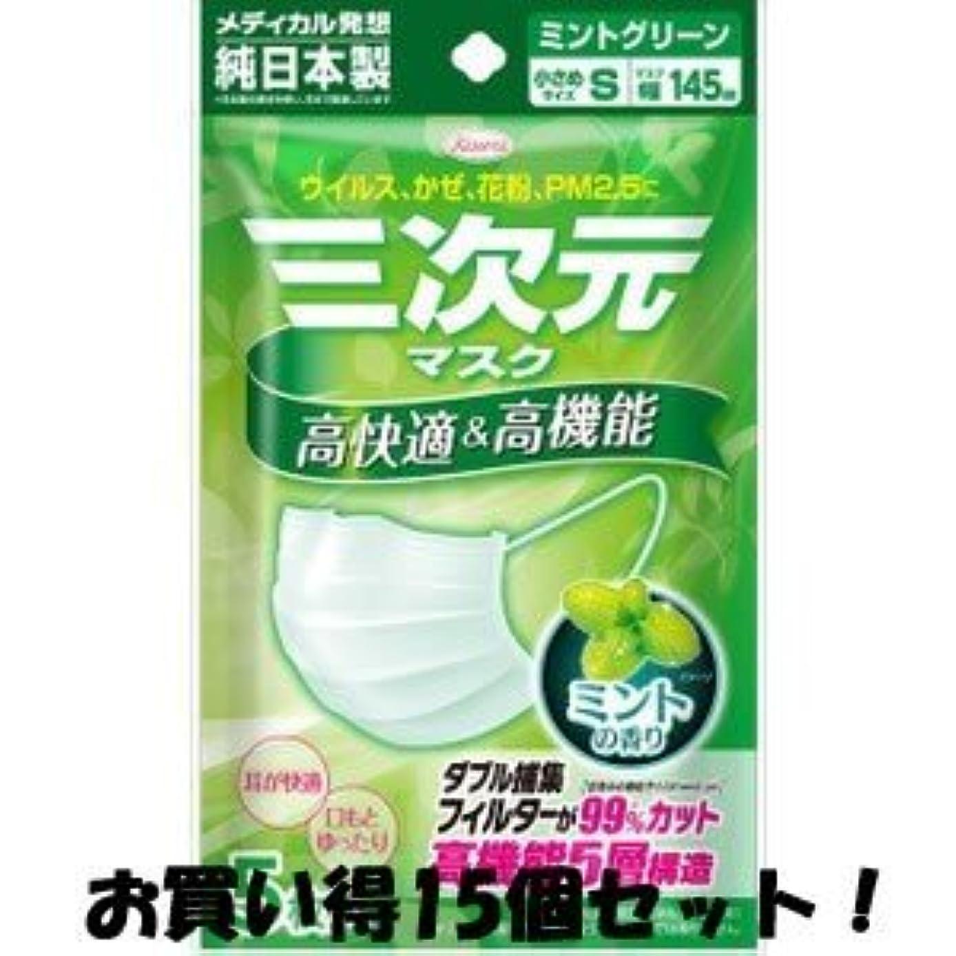 (興和新薬)三次元マスク ミントの香り グリーン 小さめSサイズ 5枚入(お買い得15個セット)