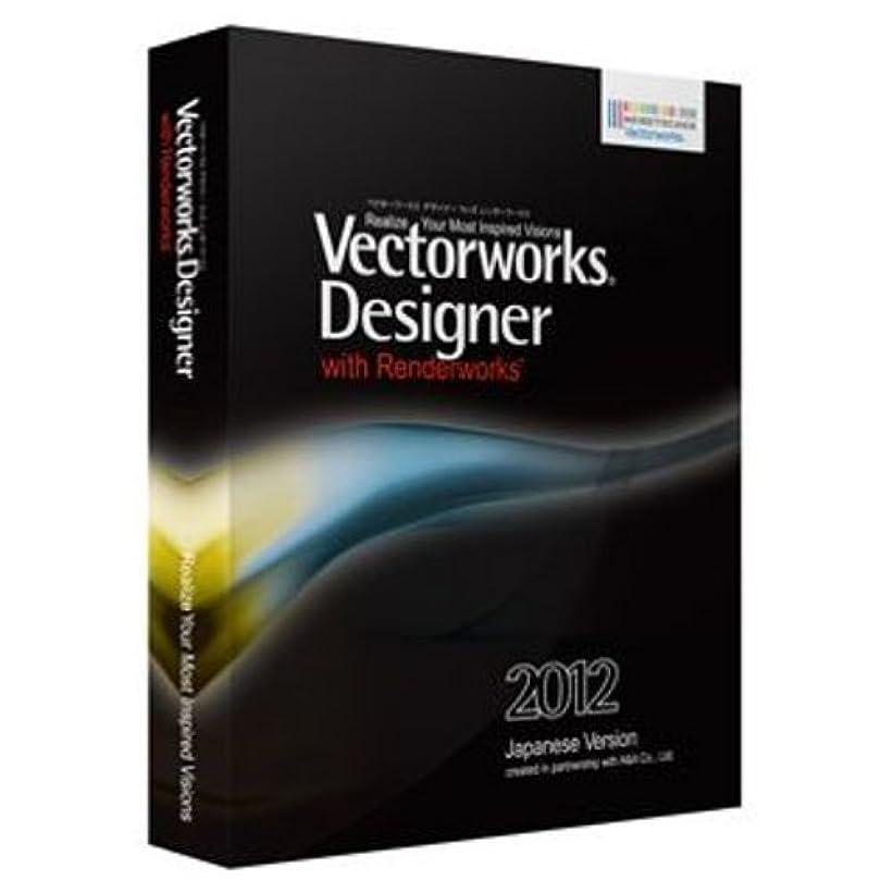 イタリックハンディキャップ取り組むVectorworks Designer with Renderworks 2012 スタンドアロン版 基本パッケージ