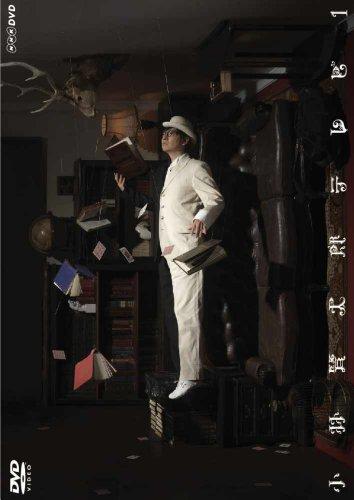 小林賢太郎テレビ 1・2 DVD-BOXの詳細を見る