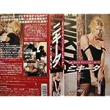 ニキータ(1)アサシン誕生/友人【字幕版】 [VHS]