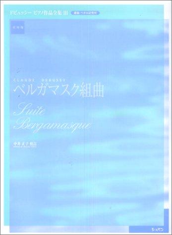 ベルガマスク組曲 実用版 ドビュッシー ピアノ作品全集3