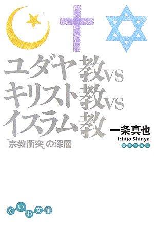 ユダヤ教VSキリスト教VSイスラム教―「宗教衝突」の深層 (だいわ文庫)の詳細を見る