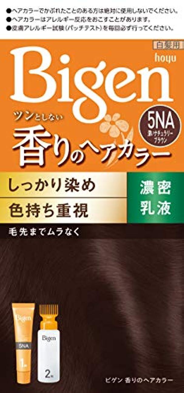 快適血色の良い真似るホーユー ビゲン香りのヘアカラー乳液5NA (深いナチュラリーブラウン)1剤40g+2剤60mL [医薬部外品]