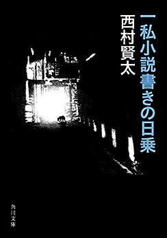 [西村 賢太]の一私小説書きの日乗 (角川文庫)