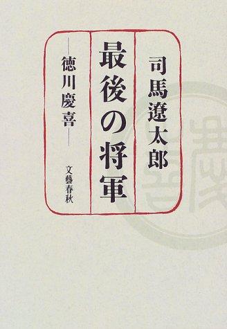 最後の将軍―徳川慶喜