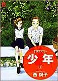 Stayラブリー少年 1 (フラワーコミックス) 画像