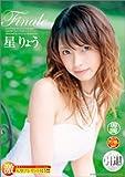 Finale [DVD]