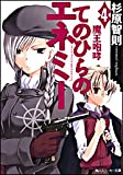 てのひらのエネミー(4) 魔王咆哮 (角川スニーカー文庫)