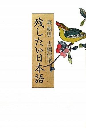 残したい日本語の詳細を見る