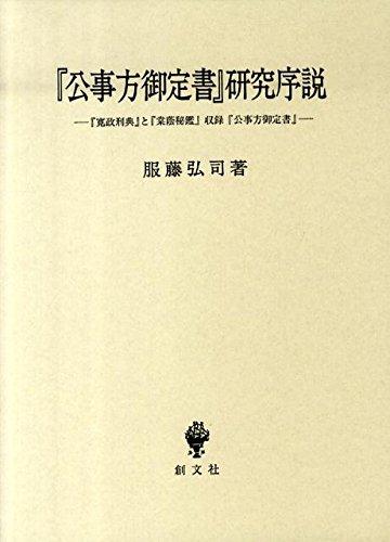 『公事方御定書』研究序説―『寛政刑典』と『棠蔭秘艦』収録『公事方御定書』