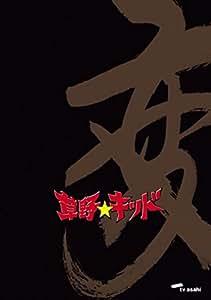 草野★キッド vol.1「変」 草野仁 最強伝説編 [DVD]