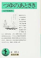 つゆのあとさき (岩波文庫 緑 41-4)