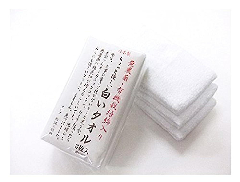 白タオル ちょっと優しい白いタオル[オーガニックコットン20%] 15枚セット 日本製 速乾
