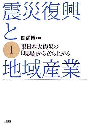 震災復興と地域産業-東日本大震災の「現場」から立ち上がるの詳細を見る