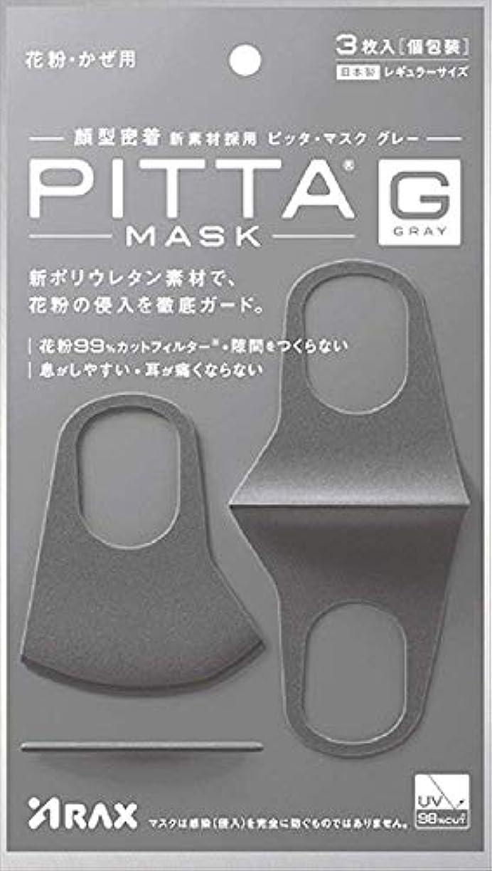 委員会頼る合成ピッタマスク(PITTA MASK) GRAY 3枚入 ×2個セット