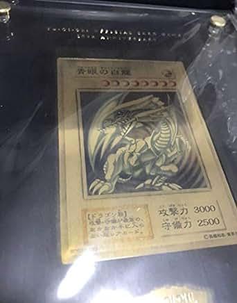 青眼の白龍 純金製 20th ANNIVERSARY GOLD EDITION ブルーアイズ