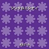 シンクロニシティ Originally Performed By 乃木坂46 (オルゴール)