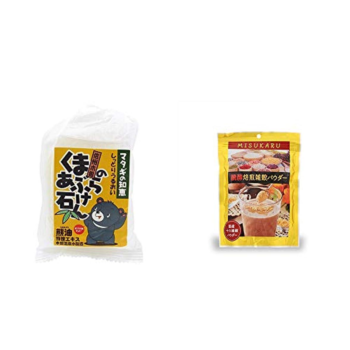 和らげる能力マイク[2点セット] 信州木曽 くまのあぶら石けん(80g)?醗酵焙煎雑穀パウダー MISUKARU(ミスカル)(200g)