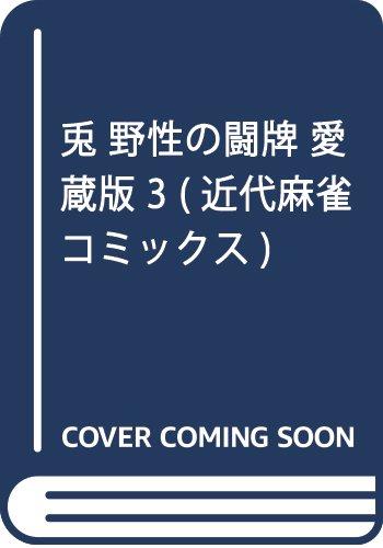 兎 野性の闘牌 愛蔵版 3
