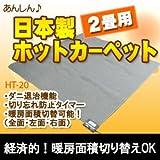 日本製 電気カーペット 2畳タイプ HT-20