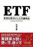 ETF 世界を舞台にした金融商品 (現代の錬金術師シリーズ)