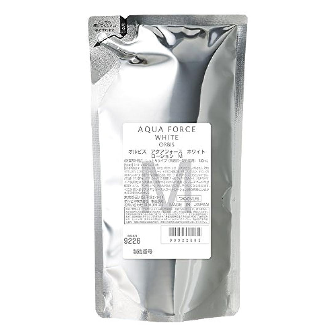ミットアクセント煙オルビス(ORBIS) アクアフォースホワイトローション Mタイプ(しっとり) つめかえ用 180mL ◎薬用美白化粧水◎
