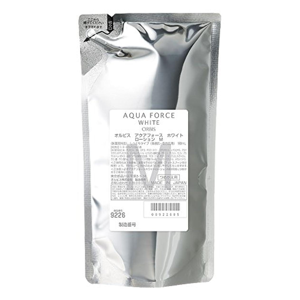 定期的な主張減少オルビス(ORBIS) アクアフォースホワイトローション Mタイプ(しっとり) つめかえ用 180mL ◎薬用美白化粧水◎