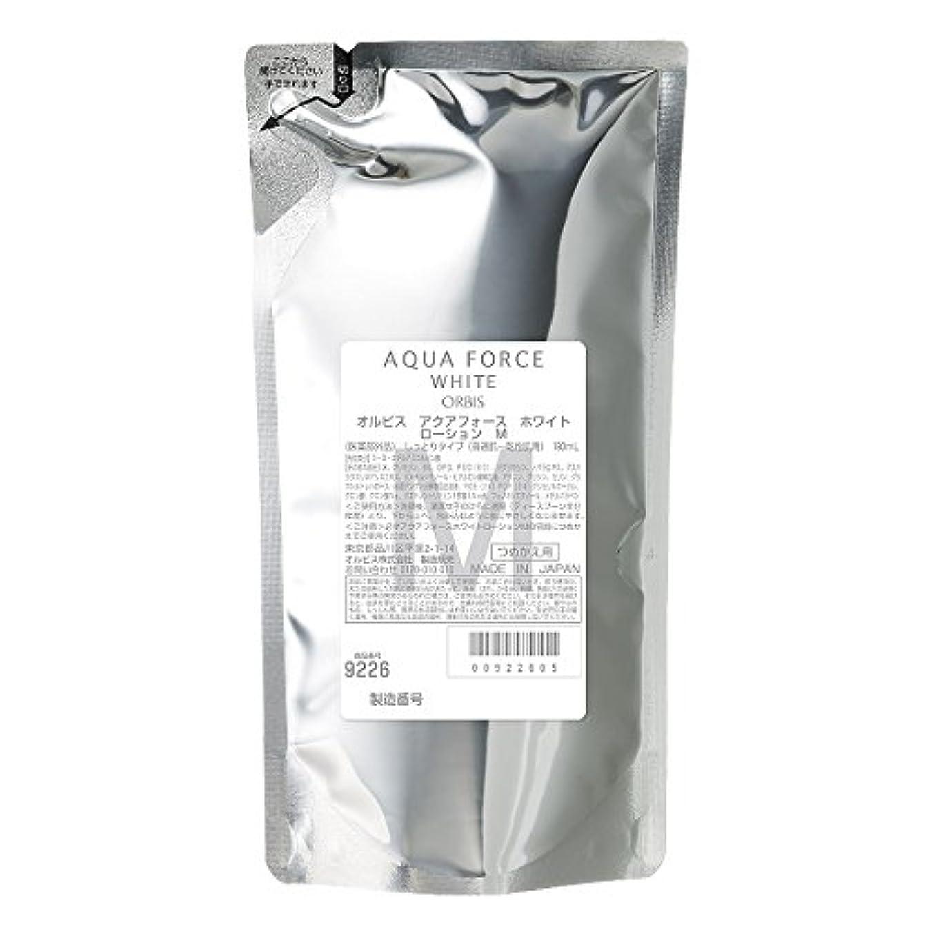 オルビス(ORBIS) アクアフォースホワイトローション Mタイプ(しっとり) つめかえ用 180mL ◎薬用美白化粧水◎