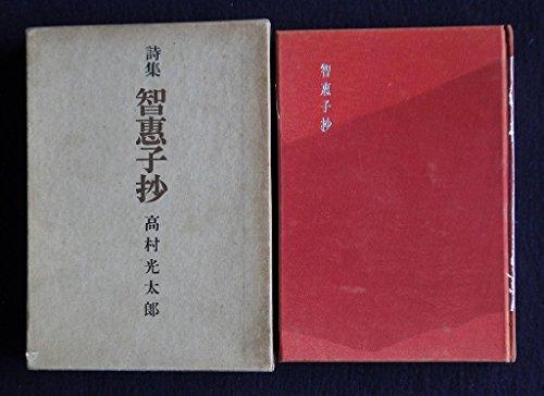 智恵子抄 (1964年)の詳細を見る
