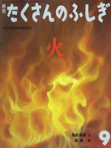 月刊 たくさんのふしぎ 2008年 09月号 [雑誌]