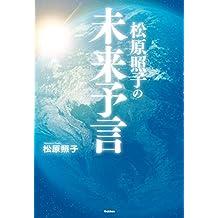 松原照子の未来予言 (ムー・スーパーミステリー・ブックス)