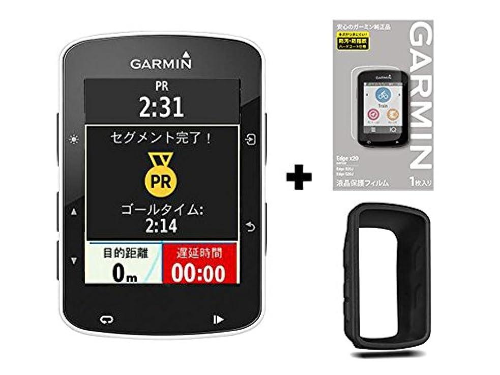 ヤング熟練した心のこもったGARMIN(ガーミン) EDGE 520J(単体)+純正保護フィルム&純正シリコンケース 3点セット