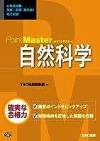 ポイントマスター 自然科学 (公務員試験 国家一般職(高卒者)・地方初級)