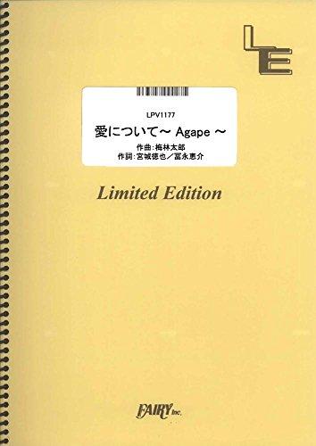 ピアノ&ヴォーカル 愛について~Agape~/梅林太郎(Boy Soprano:杉山劉太郎)  (LPV1177)[オンデマンド楽譜]