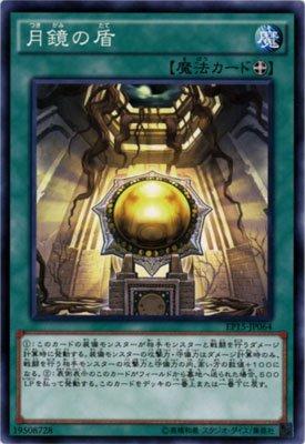 月鏡の盾 ノーマル 遊戯王 エクストラパック2015 ep15-jp064