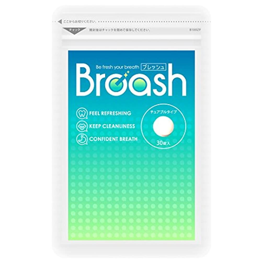 豊富な少数失われたBreash(ブレッシュ) 口臭 サプリ タブレット チュアブルタイプ (30粒入り)