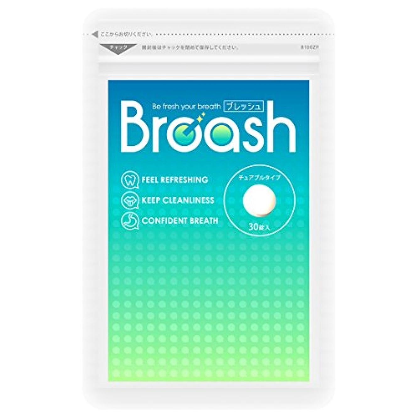 ガラガラ行くストローBreash(ブレッシュ) 口臭 サプリ タブレット チュアブルタイプ (30粒入り)