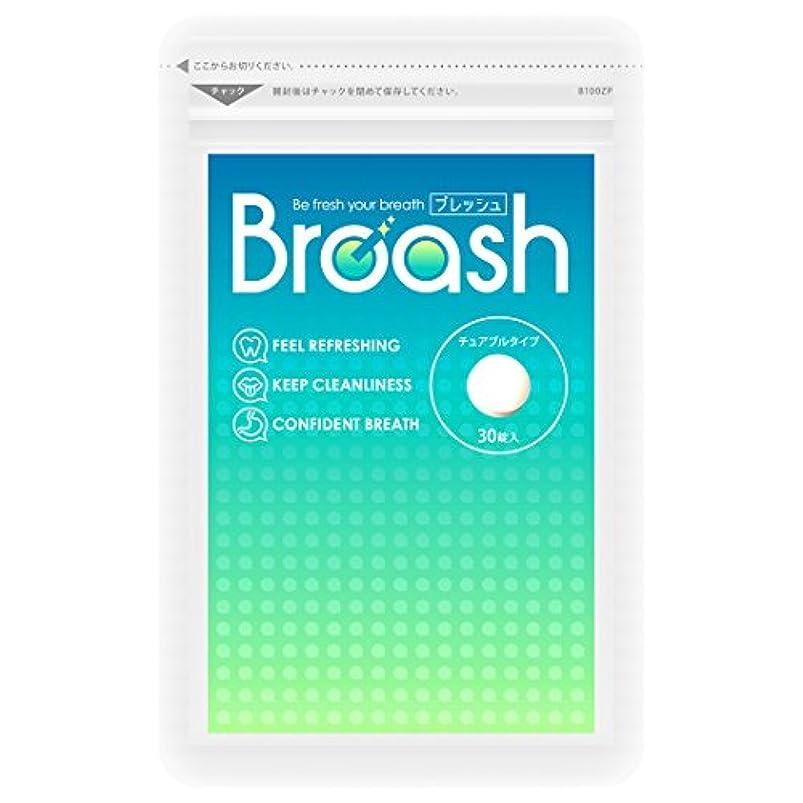 バッジ意図する匿名Breash(ブレッシュ) 口臭 サプリ タブレット チュアブルタイプ (30粒入り)