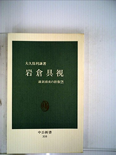 岩倉具視 (1973年) (中公新書)