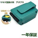 マキタ電動工具 USB用アダプタ14.4V/18Vバッテリー用 ADP05マキタ |作業工具 電動工具 電動工具部品 適用モデル:グリーンタイプ全機種/SK503PXZ/SK502PHZ/SK640PH/SK205PHZN/SK206PXZN/SK308PHZN/SK309PXZN