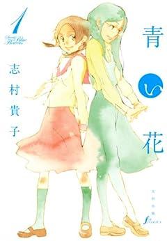 [志村 貴子]の青い花(1)