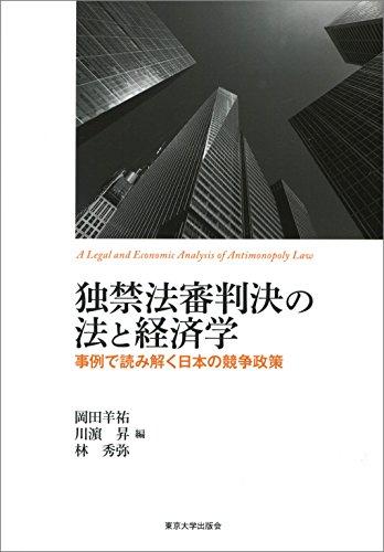 独禁法審判決の法と経済学: 事例で読み解く日本の競争政策