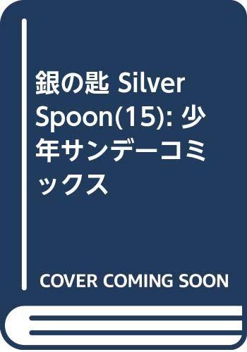銀の匙 Silver Spoon(15): 少年サンデーコミックス