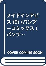 メイドインアビス (9) (バンブーコミックス (バンブーコミックス))