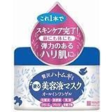 ヒアルモイスト うるすべ肌クリームX × 24個セット