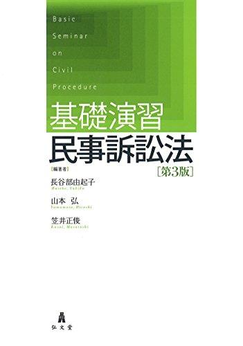 基礎演習民事訴訟法 <第3版>