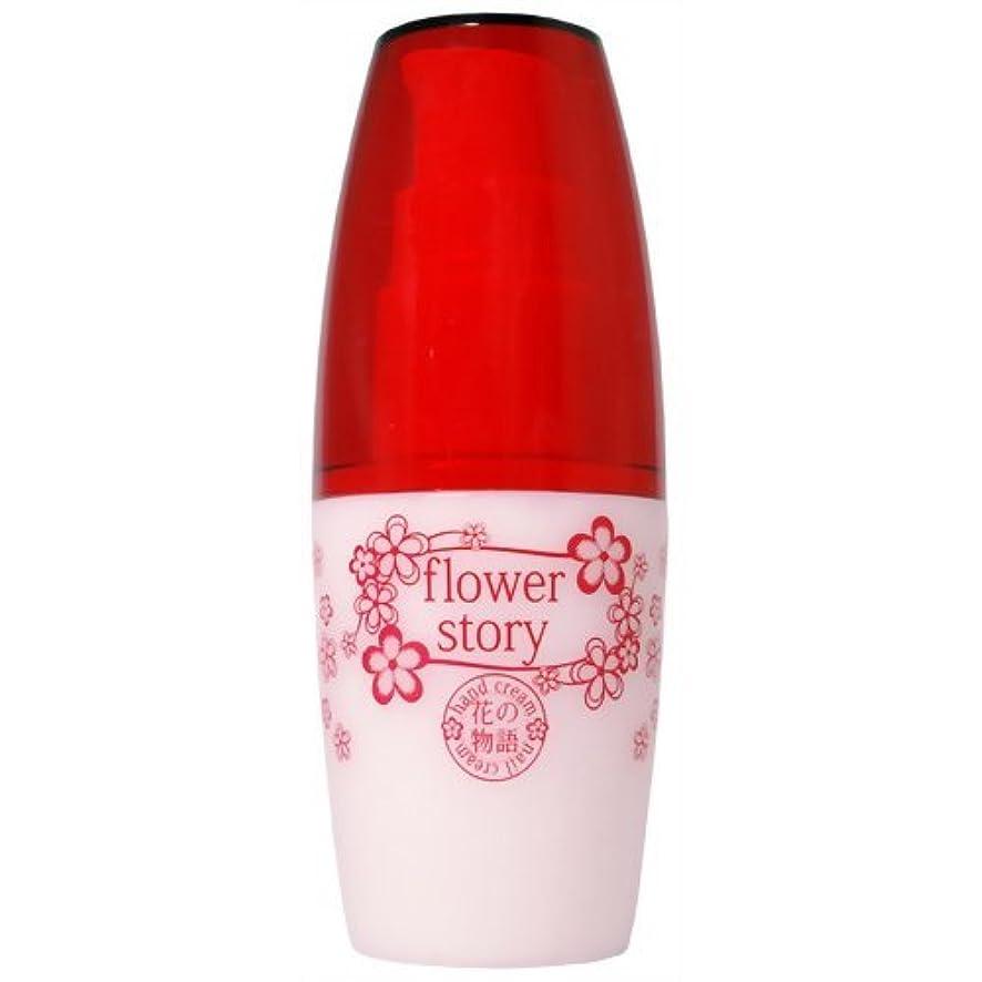 民主主義区別混合花の香りのハンド&ネイルクリーム フラワーストーリー 花の物語 30g 【2個セット】【サンクロレラ サンプル付き】