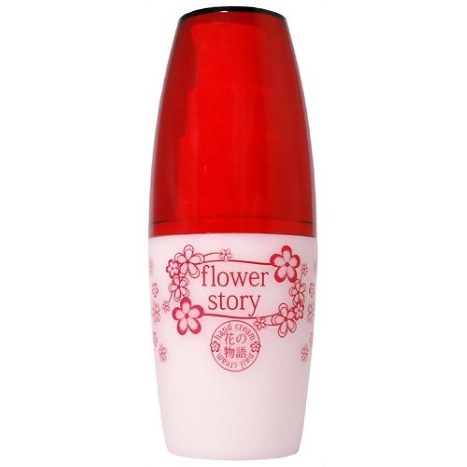 タック収まる退化する花の香りのハンド&ネイルクリーム フラワーストーリー 花の物語 30g 【5個セット】【サンクロレラ サンプル付き】