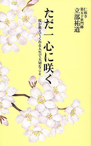 ただ一心に咲く - 桜が教えてくれる人生で大切なこと (単行本)
